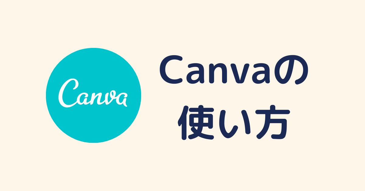 Canvaの使い方まとめ